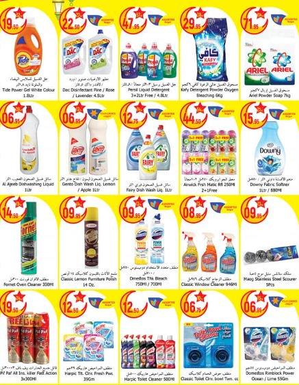خصومات رمضان في Alraya منتجات العناية